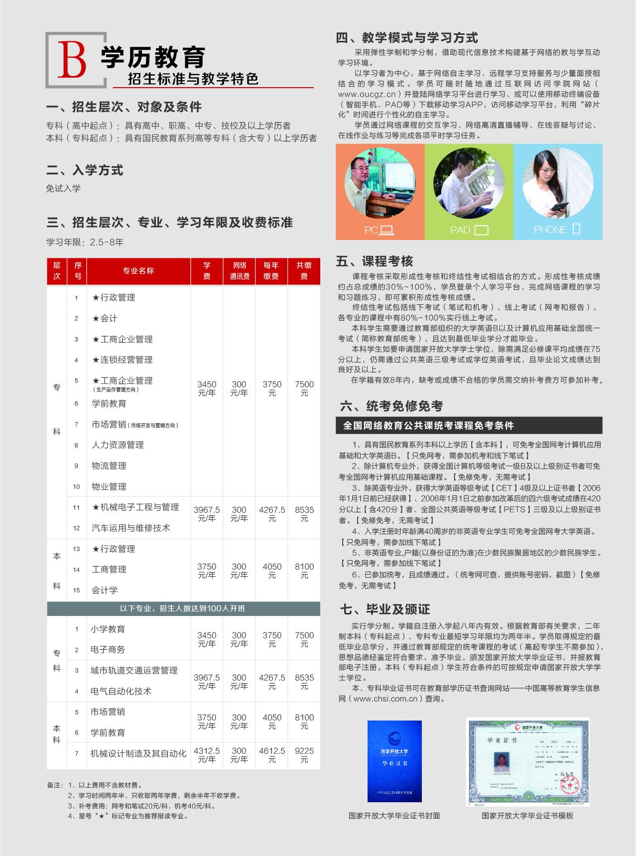 新06.21广州招生简章-03.jpg