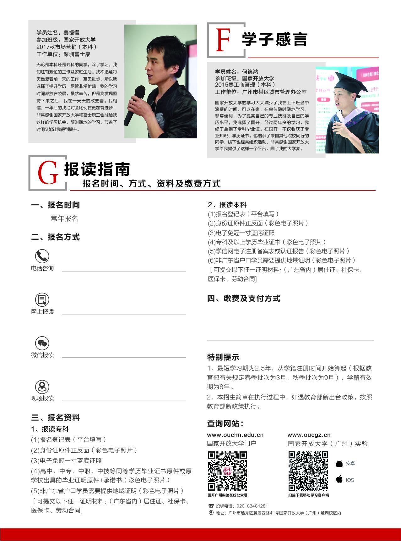 新06.21广州招生简章-08.jpg