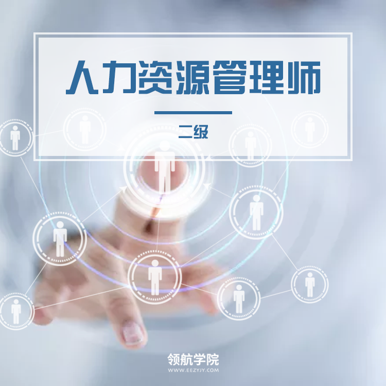 人力资源管理培训生_人力资源管理师(二级)认证培训